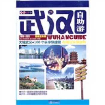 大城武汉自助游手册 电子版