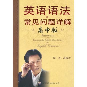 英语语法常见问题详解 PDF电子版