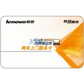 联想 Ideapad U/Y/Z、lenovo G系列笔记本-升级2年上门服务-注册后生效!