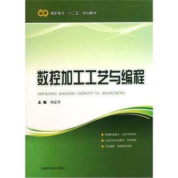 数控加工工艺与编程 电子书
