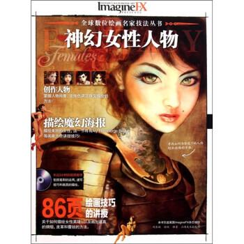 全球数位绘画名家技法丛书:神幻女性人物 PDF版