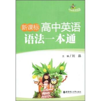 快乐英语屋:新课标高中英语语法一本通 PDF电子版