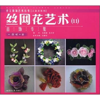 丝网花艺术11:首饰专集 电子书下载