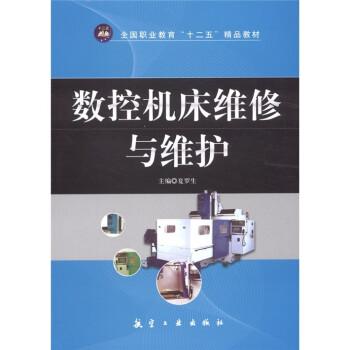 数控机床维修与维护 PDF版下载