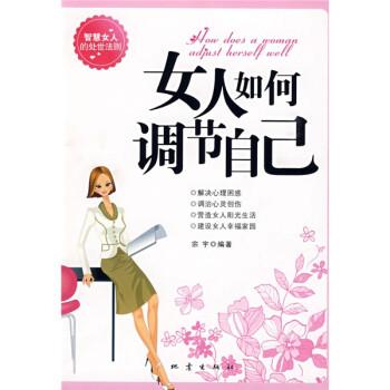女人如何调节自己 PDF电子版