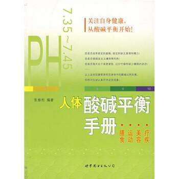 人体酸碱平衡手册:膳食·运动·美容·疗疾 PDF版下载