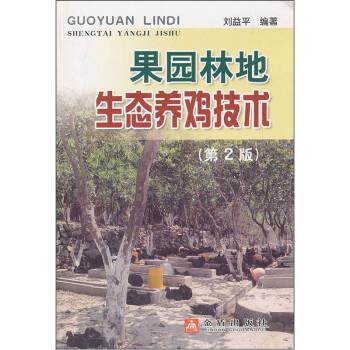 《果园林地生态养鸡技术(第2版)》(刘益平)