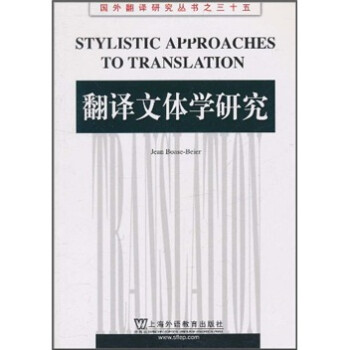 翻译文体学研究  [Stylistic Approaches to Translation] PDF版