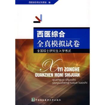 西医综合全真模拟试卷:全国硕士研究生入学考试 电子版