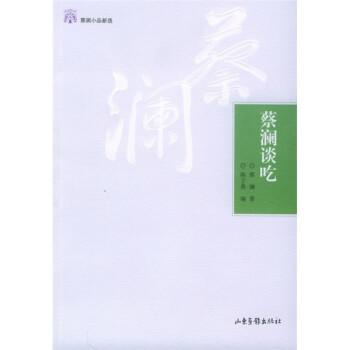蔡澜谈吃 PDF版