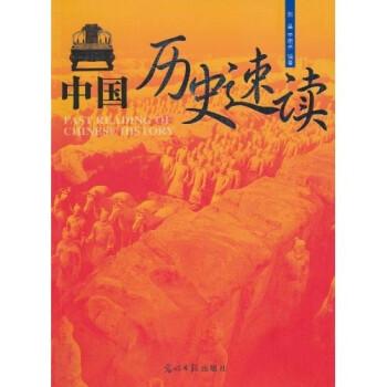 中国历史速读 在线下载