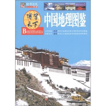 博学天下·知书达礼:中国地理图鉴 试读