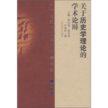 关于历史学理论的学术论辩 PDF电子版