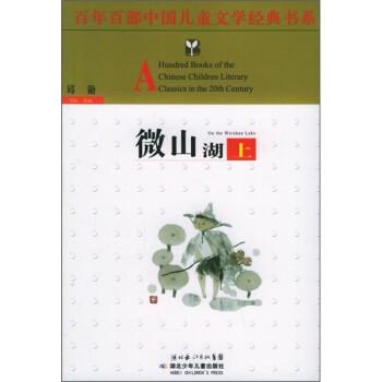 百年百部中国儿童文学经典书系:微山湖上 [11-14岁] 在线下载
