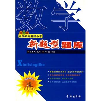 全国68所名牌小学新题型题库:数学 电子书