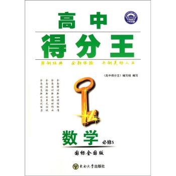高中得分王:数学 电子书下载