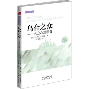 乌合之众大众心理研究 电子书下载
