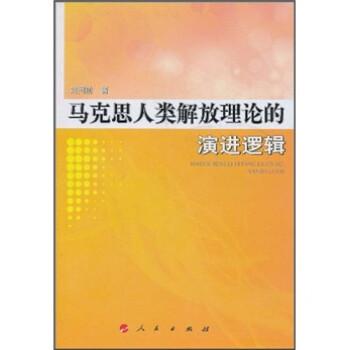 马克思人类解放理论的演进逻辑 PDF版下载