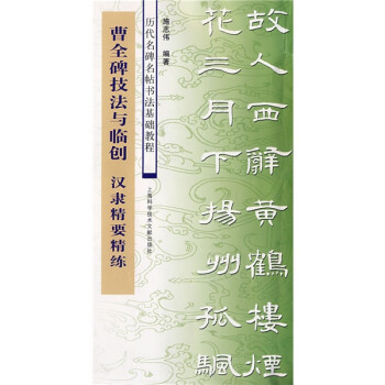 历代名碑名帖书法基础教程·曹全碑技法与临创:汉隶精要精练 电子版