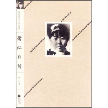萧红自传 电子版下载