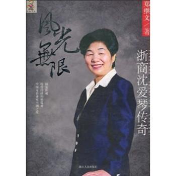 风光无限:浙商沈爱琴传奇 版