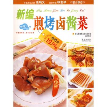 新编煎烤卤酱菜 电子书下载