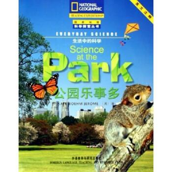生活中的科学:公园乐事多 试读