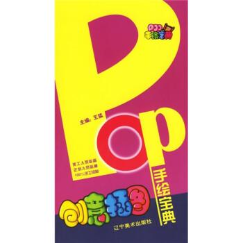 POP手绘宝典:创意插图 PDF电子版