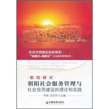 朝阳社会服务管理与社会信用建设的理论和实践 电子版下载
