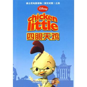 迪士尼电影读物之4:四眼天鸡 电子版