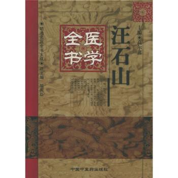 汪石山医学全书 在线阅读