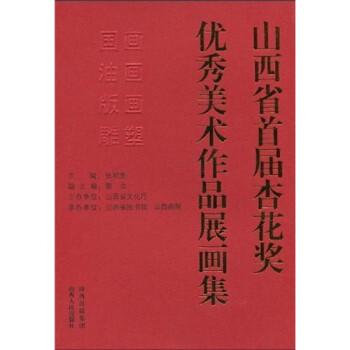 山西省首届杏花奖优秀美术作品展画集 在线阅读