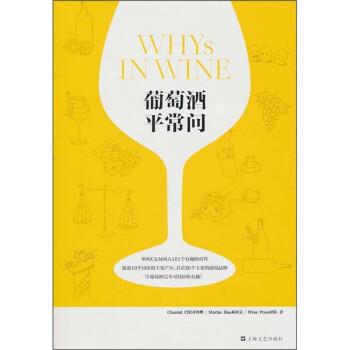 葡萄酒平常问 在线下载