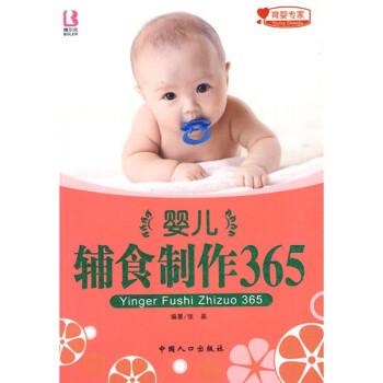 婴儿辅食制作365 电子版下载