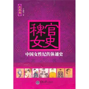 稗官女史:中国女性纪传体通史 PDF版下载