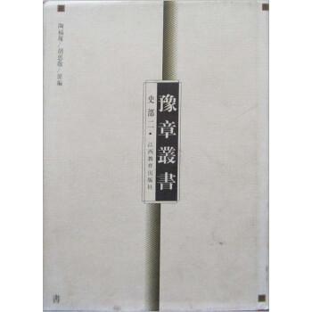 豫章丛书:史部2 PDF版下载