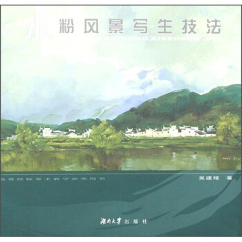 水粉风景写生技法 PDF电子版