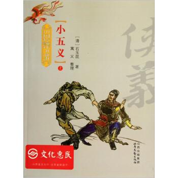 中国传统评书故事:小五义 在线
