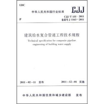 建筑给水复合管道工程技术规程  [Technical specification for composite pipeline engineering of building water sup] P