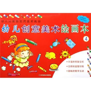 幼儿园最新实用美术画册:幼儿创意美术绘画本4读后感图片