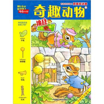 布奇乐乐园之图画捉迷藏:奇趣动物 在线阅读