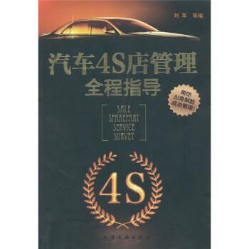 汽车4S店管理全程指导 在线下载