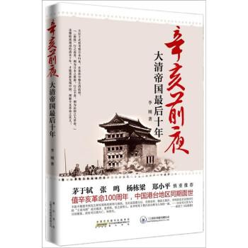 辛亥前夜:大清帝国最后十年 下载