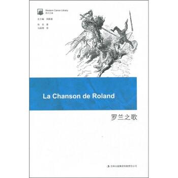 罗兰之歌  [La Chanson de Roland] 在线阅读