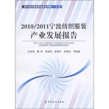 2010/2011宁波纺织服装产业发展报告 试读