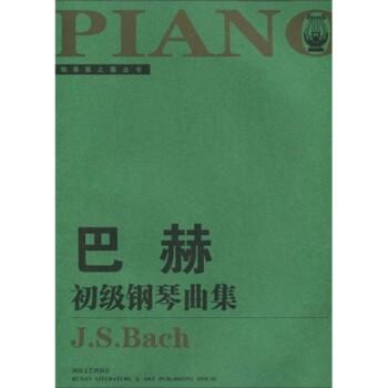 巴赫初级钢琴曲集 大开版