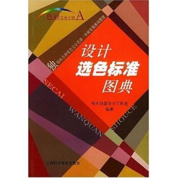 设计选色标准图典 电子书