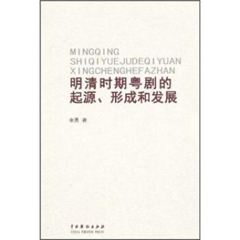 明清时期粤剧的起源、形成和发展 PDF版下载