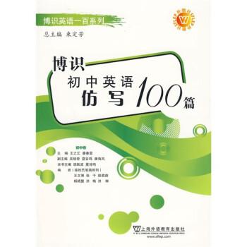 博识英语一百系列:博识初中英语仿写100篇 电子书下载