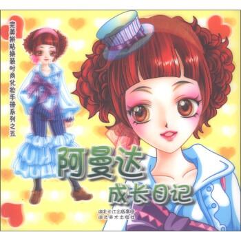 完美拼贴换装时尚化妆手册系列:阿曼达成长日记 [3-6岁] 电子版下载
